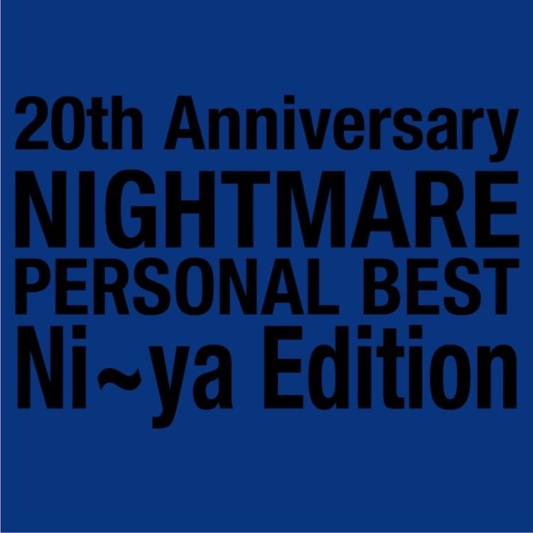 NIGHTMARE「20th Anniversary NIGHTMARE PERSONAL BEST Ni~ya Edition」ジャケット