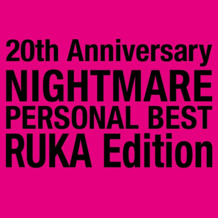 NIGHTMARE「20th Anniversary NIGHTMARE PERSONAL BEST RUKA Edition」ジャケット