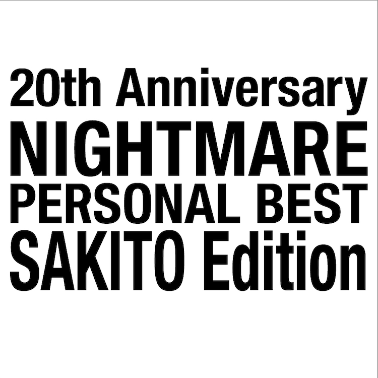 NIGHTMARE「20th Anniversary NIGHTMARE PERSONAL BEST SAKITO Edition」ジャケット