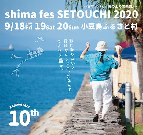 「shima fes SETOUCHI 2020 ~百年つづく、海の上の音楽祭。~」告知ビジュアル