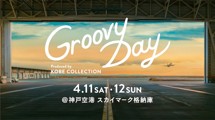 「Groovy Day produced by KOBE COLLECTION」ビジュアル