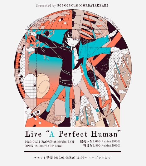 "「Live ""A Perfect Human"" presented by seeeeecun × 和田たけあき」告知ビジュアル"