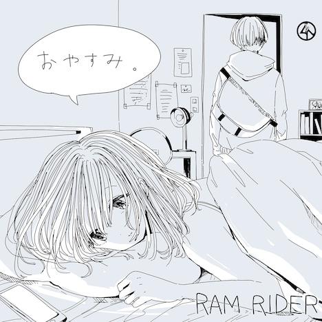 RAM RIDER「おやすみ。」配信ジャケット