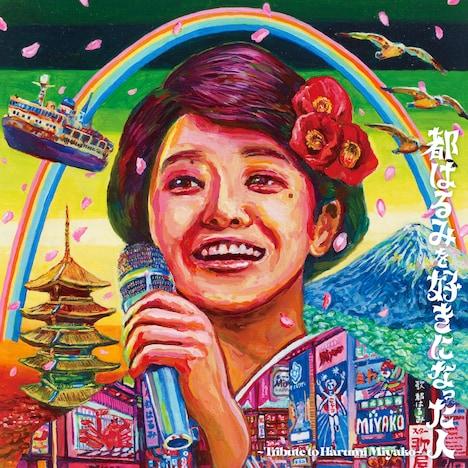 V.A.「都はるみを好きになった人~tribute to HARUMI MIYAKO~」ジャケット