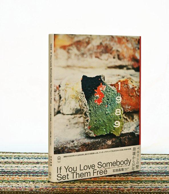「1989 If You Love Somebody Set Them Free ベルリンの壁が崩壊してジプシーの歌が聴こえてきた」表紙(写真提供:石田昌隆)