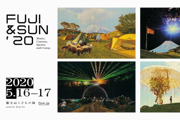 「FUJI & SUN '20」ビジュアル