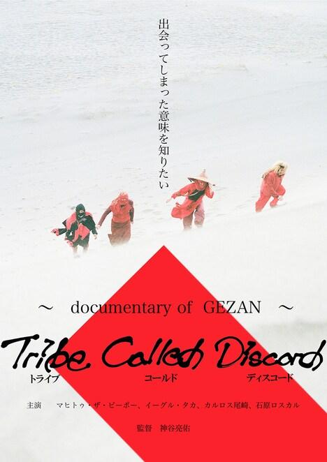 GEZAN「Tribe Called Discord:Documentary of GEZAN」ビジュアル
