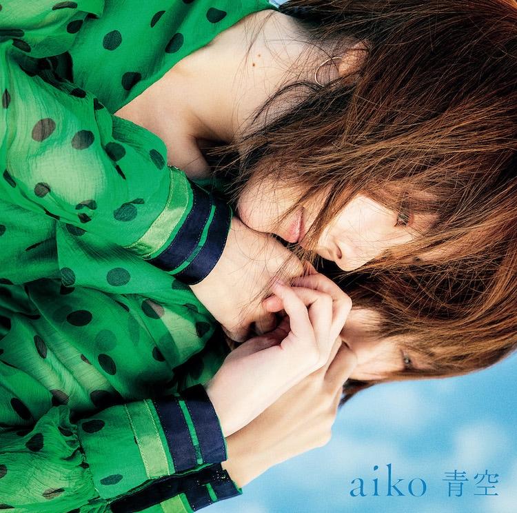 aiko「青空」初回限定盤ジャケット