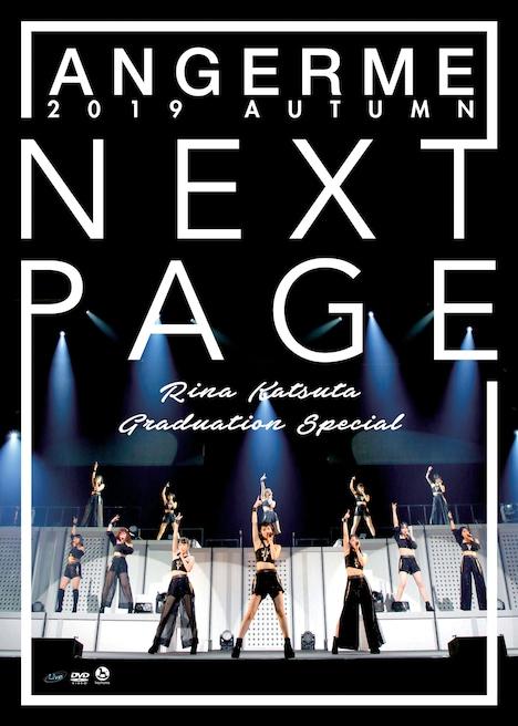 アンジュルム「アンジュルム 2019秋『Next Page』~勝田里奈卒業スペシャル~」DVDジャケット