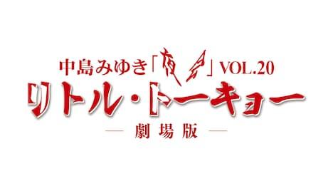 「中島みゆき 夜会 VOL.20『リトル・トーキョー』-劇場版-」ロゴ