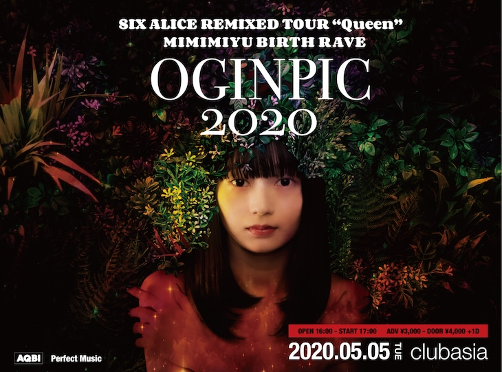 "MIGMA SHELTER「SIX ALICE REMIXED TOUR ""Queen""~ミミミユ生誕オギンピック2020~」告知ビジュアル"