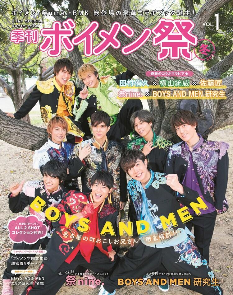 「F.ENT OFFICIAL PHOTO BOOK『季刊 ボイメン祭』VOL.1・2020冬」(東京ニュース通信社刊)表紙