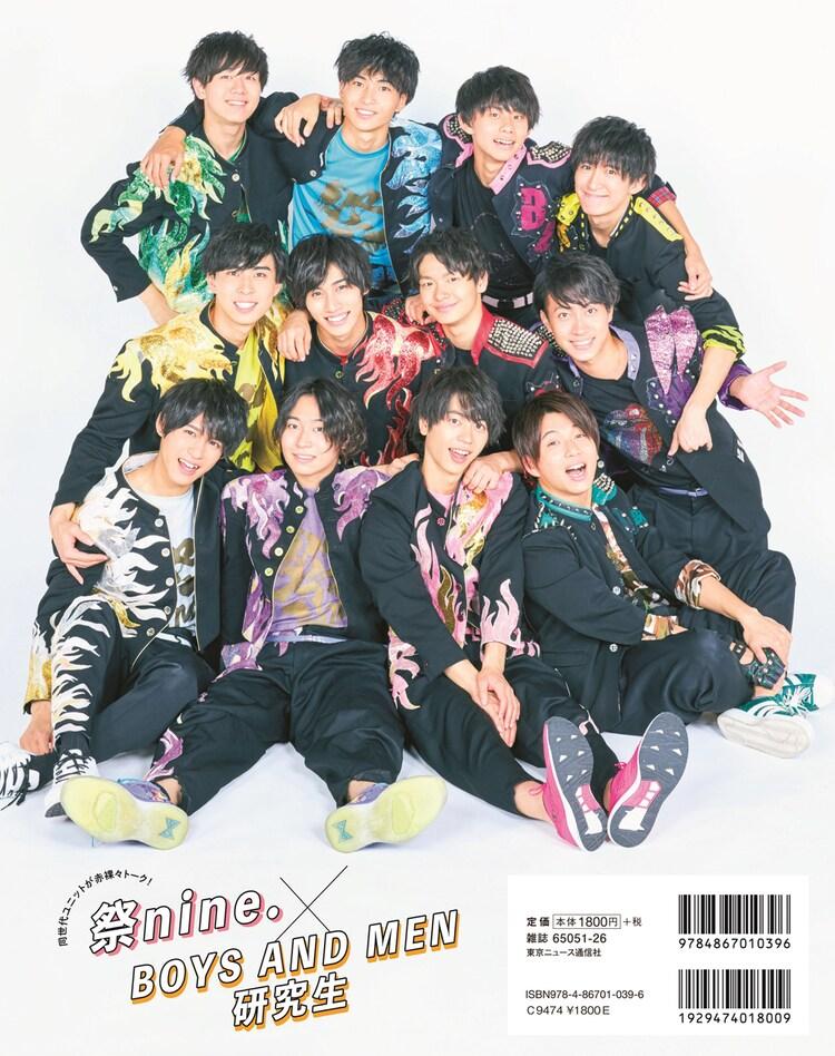 「F.ENT OFFICIAL PHOTO BOOK『季刊 ボイメン祭』VOL.1・2020冬」(東京ニュース通信社刊)背表紙