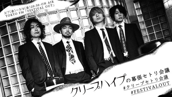 TOKYO FM「FESTIVAL OUT」の期間限定コーナー「クリープハイプの幕張セトリ会議」告知ビジュアル。
