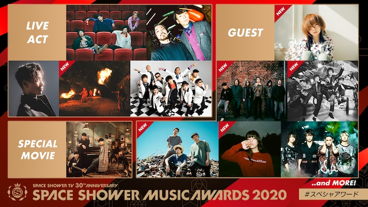 「SPACE SHOWER TV 30TH ANNIVERSARY SPACE SHOWER MUSIC AWARDS 2020」出演者