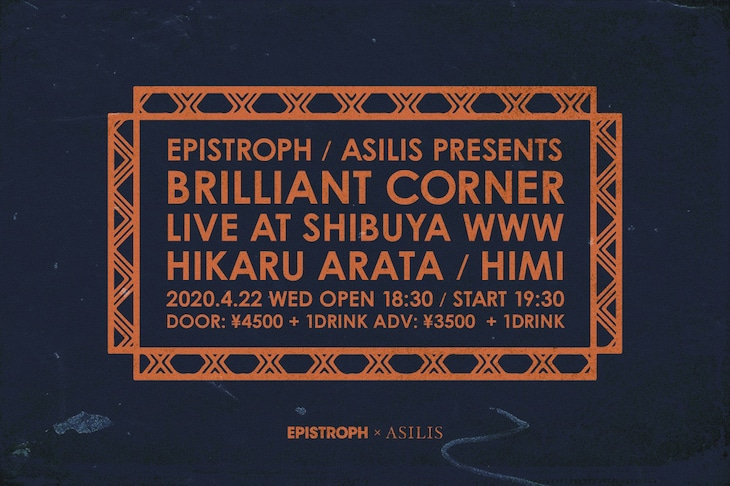 「EPISTROPH / ASILIS presents Brilliant Corner」告知ビジュアル