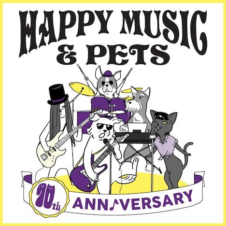 「HAPPY MUSIC & PETS」10周年ロゴ