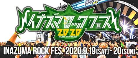 「イナズマロック フェス 2020」バナー