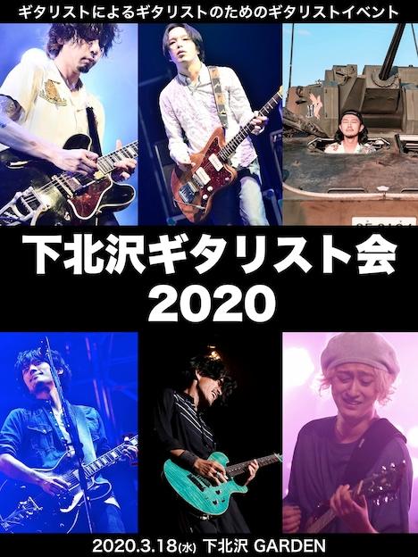 「下北沢ギタリスト会2020」フライヤー