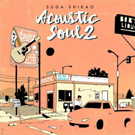 スガシカオ「ACOUSTIC SOUL 2」ジャケット