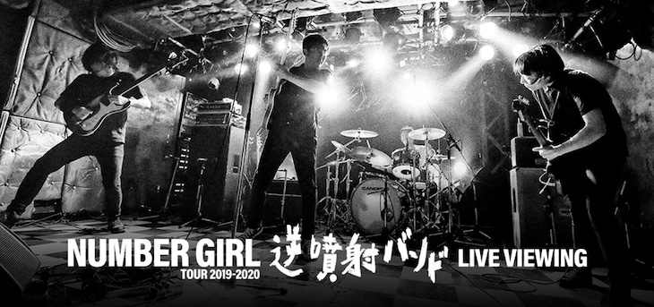 「NUMBER GIRL TOUR 2019-2020『逆噴射バンド』 LIVE VIEWING」ビジュアル