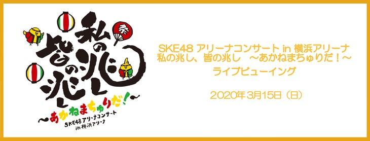 「SKE48 アリーナコンサート in 横浜アリーナ 私の兆し、皆の兆し ~あかねまちゅりだ!~」ライブビューイングのティザービジュアル。