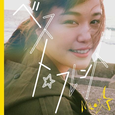 Nao☆「ベスト☆フレンド」ジャケット