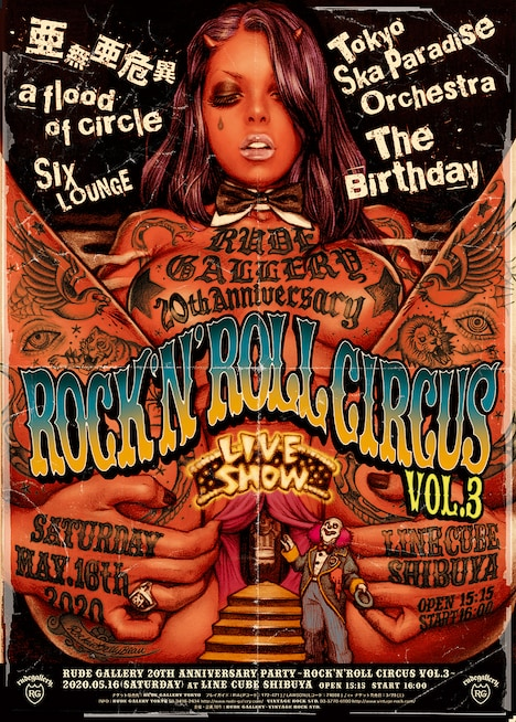 「RUDE GALLERY 20th Anniversary Party - ROCK'N'ROLL CIRCUS VOL.3-」フライヤー