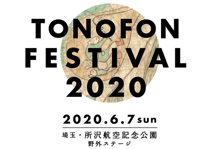 「TONOFON FESTIVAL 2020」告知ビジュアル