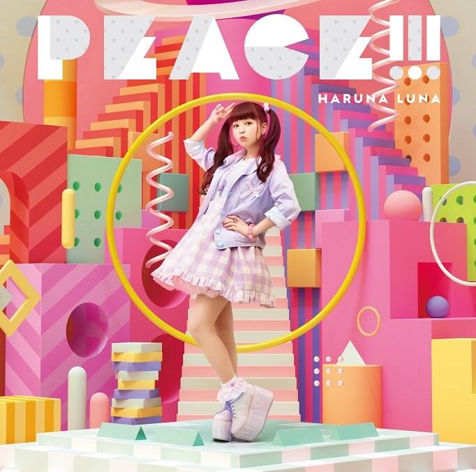 春奈るな「PEACE!!!」初回限定盤ジャケット