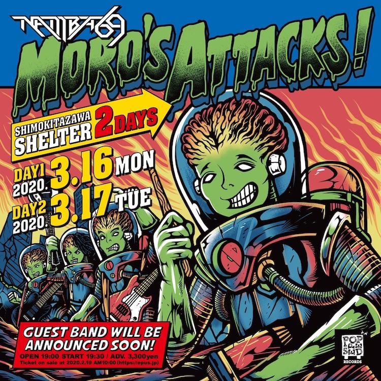 「MORO'S ATTACKS!」告知ビジュアル