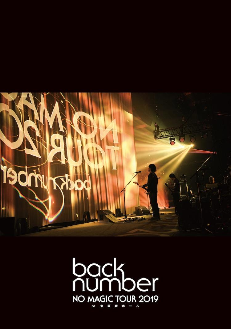 back number「NO MAGIC TOUR 2019 at 大阪城ホール」DVD通常盤ジャケット