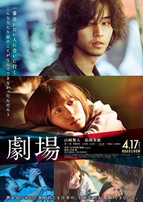 映画「劇場」ポスタービジュアル (c)2020「劇場」製作委員会