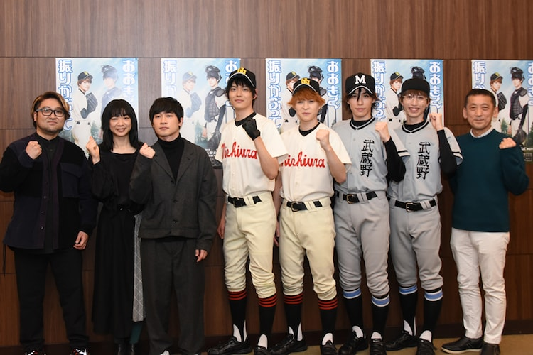 左からBase Ball Bear、大橋典之、西銘駿、神永圭佑、佐伯亮、成井豊。