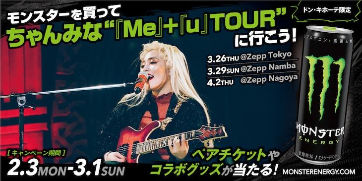 「モンスターを買ってちゃんみな『Me』+『u』TOURに行こう!キャンペーン」ビジュアル