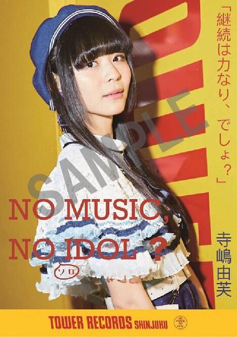 「NO MUSIC, NO IDOL?」VOL.214 寺嶋由芙コラボレーションポスターサンプル画像