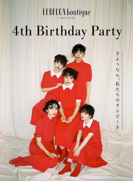 LEBECCA boutique「4th Birthday Party」ビジュアル