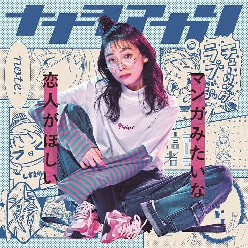 ナナヲアカリ「マンガみたいな恋人がほしい」の「俺、このロングTシャツを着こなせたら告白しようと思うんだ...」盤ジャケット。