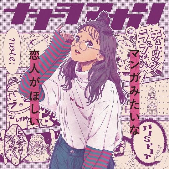 ナナヲアカリ「マンガみたいな恋人がほしい」の「我がライブ映像に一片の悔いなし」盤ジャケット。
