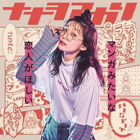 ナナヲアカリ「マンガみたいな恋人がほしい」の「冴えない主人公が現実にいたら普通に友達になりたい」盤ジャケット。
