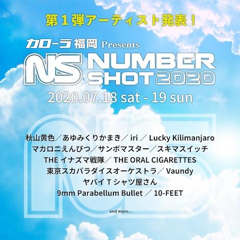 「NUMBER SHOT 2020」出演アーティスト第1弾告知ビジュアル