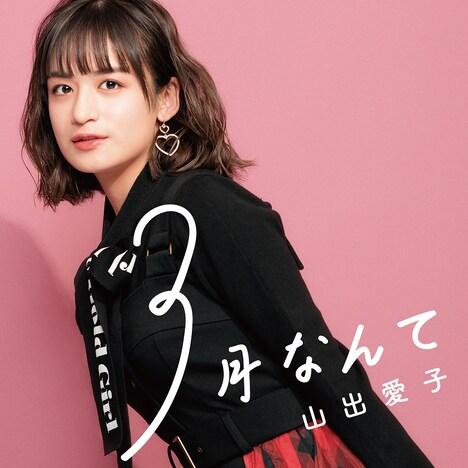 山出愛子「3月なんて」配信ジャケット