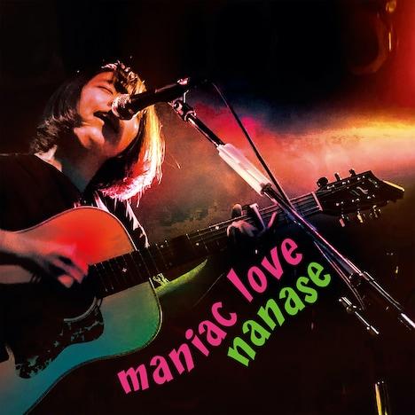 ななせ「maniac love」ジャケット