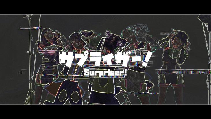 ゆるめるモ!「サプライザー!」ミュージックビデオのワンシーン。