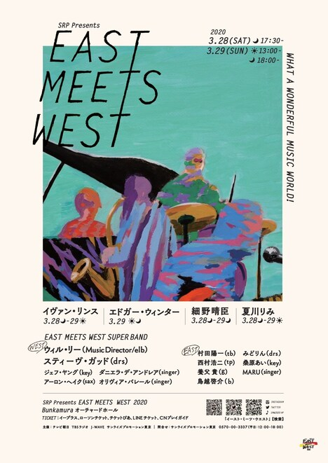 「SRP Presents EAST MEETS WEST 2020」ポスター