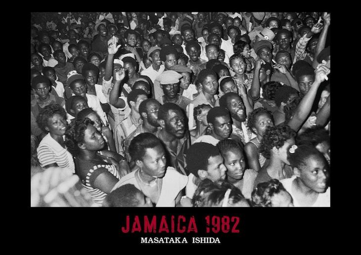 写真集「JAMAICA 1982」表紙(写真提供:石田昌隆)