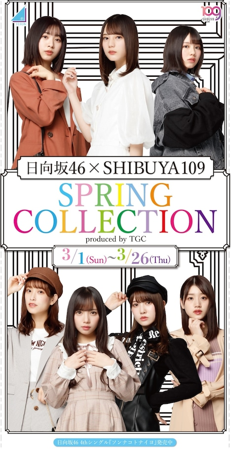 「日向坂46×SHIBUYA109 SPRING COLLECTION produced by TGC」ビジュアル