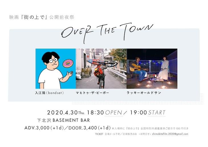 """「映画『街の上で』公開前夜祭 """"OVER THE TOWN""""」告知ビジュアル"""