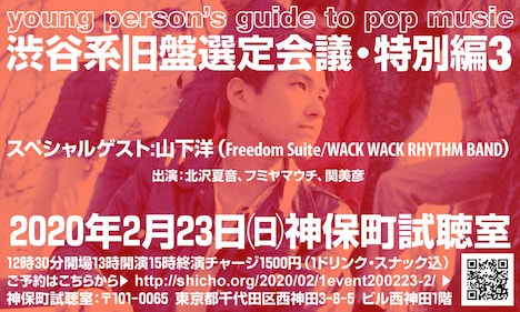 「young person's guide to pop music 渋谷系旧盤選定会議・特別編3」フライヤー