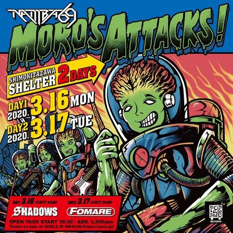 「MORO'S ATTACKS!」フライヤー
